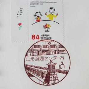 風景印No.55初日印 山形県山形市 山形流通センター内郵便局