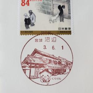 風景印No.57初日印 宮城県柴田郡 沼辺郵便局(ぬまべゆうびんきょく)