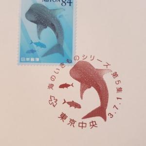絵入りハト印No.8 海のいきものシリーズ第5集 東京中央郵便局
