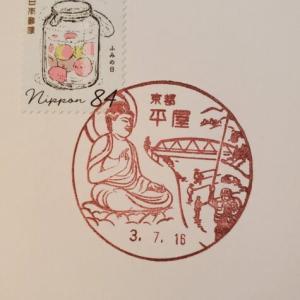 風景印No.64 京都府南丹市 平屋郵便局(ひらやゆうびんきょく)