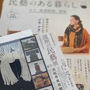 遠州の民藝展~浜松市美術館~