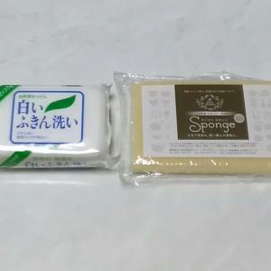 【私の型紙】固形石鹸とサンサンスポンジコンビが最高