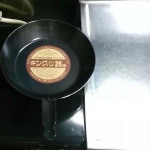 鉄製フライパンに買い替えました