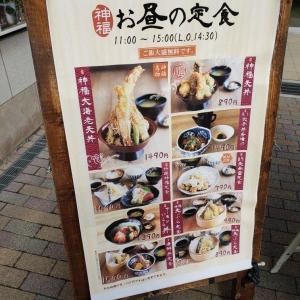 天ぷら海鮮 神福(姫路市西駅前町)