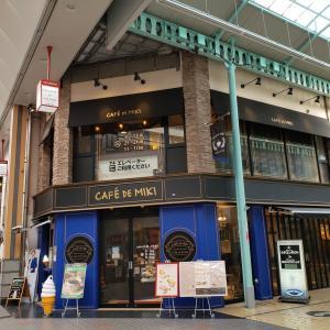 カフェドミキ(兵庫県姫路市駅前町)