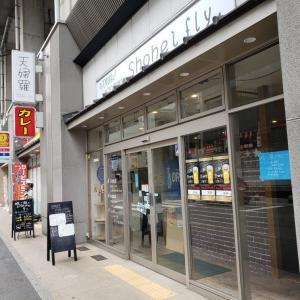 ショウヘイフライ(兵庫県姫路市南駅前町)