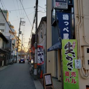 磯っぺ里(兵庫県加古川市加古川町)
