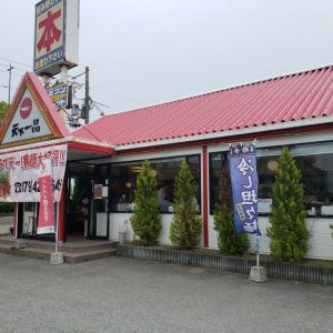天下一品 加古川店(兵庫県加古川市尾上町安田)