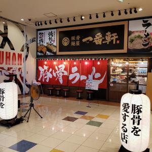 一番軒 加古川店(兵庫県加古川市尾上町安田)