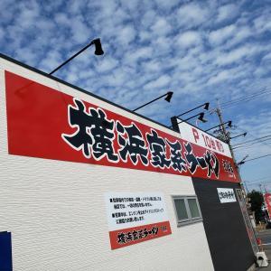 横浜家系ラーメン光大家 加古川本店(兵庫県加古川市別府町)