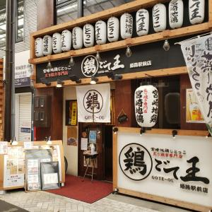 ごて王 姫路駅前店(兵庫県姫路市南町)