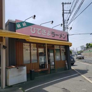 ひできよラーメン(兵庫県明石市林崎町3)