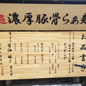 濃厚豚骨らぁ麺 THE 肉(兵庫県加古川市野口町野口)