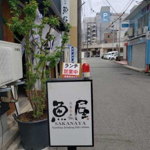 魚屋(兵庫県姫路市忍町)