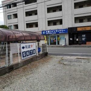 創作料理と地酒のお店 坂蔵(兵庫県明石市野々上2)