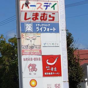 博多 一幸舎 加古川サザンプラザ店(兵庫県加古川市尾上町池田)