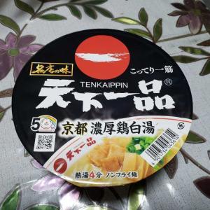 天下一品・カップ麺(試食リポート)