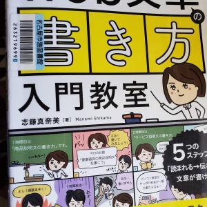 Web文章の「書き方」入門教室【書評】