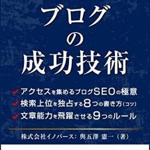 ブログの成功技術【書評】アクセスを集めるSEOの極意