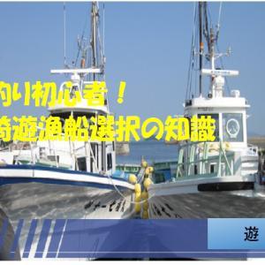 船釣り初心者!師崎遊漁船選択の知識