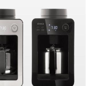 siroca全自動コーヒーメーカー『カフェばこ』その実力をチェックする