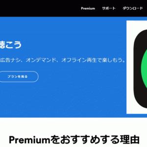 Spotify音楽好きなら有料Premium加入、決め手は最高音質ダウンロード