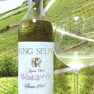 カタシモワイナリー King Selby 河内醸造ワイン