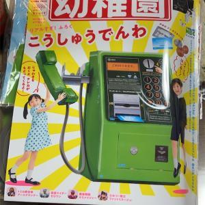 子供向け雑誌を買ってみました