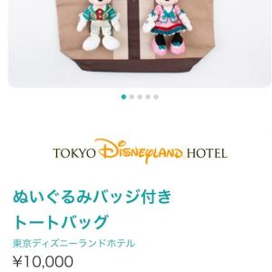 ディズニーホテル宿泊者限定品