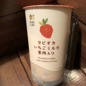 【ローソン】いちご果肉とタピオカの食感がたまらない、いちごミルクはこれだっ!!