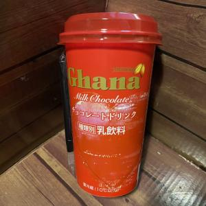 【ローソン】Ghanaのチョコレートドリンクで、Ghanaのおいしさを堪能あれ!