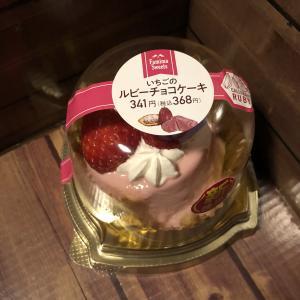【ファミリーマート】ルビーチョコを使用したケーキは、上品な味わい?!
