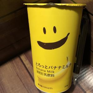 【ローソン】専門店のようなバナナミルクの味わいが、こんな可愛いチルドカップの中に…?!