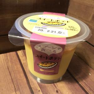 【ファミリーマート】スプーンで食べるスイートポテトの味わいとは?!