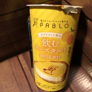 【ローソン】PABLOのチーズタルトが飲み物に…?!