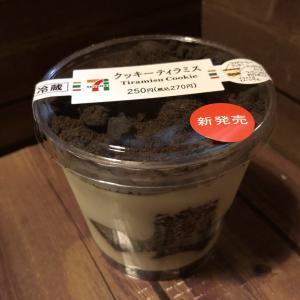 【セブンイレブン】コーヒー感すごっ!!大人なザクティラが登場?!