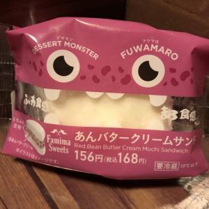 【ファミリーマート】白玉生地にあんバタークリームがたまらん!!