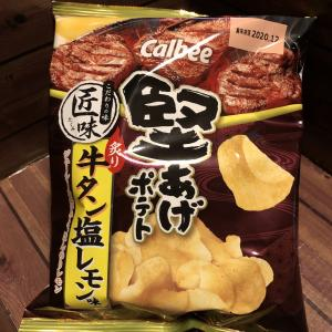 【カルビー】堅あげポテト!匠味だね〜!牛タン塩レモンがヤバイ!!?