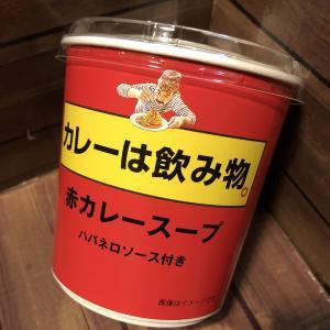【ローソン】カレーは飲み物。赤カレースープの味変化?!