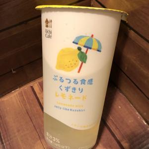 【ローソン】優しいレモネードの中にプルッ?!