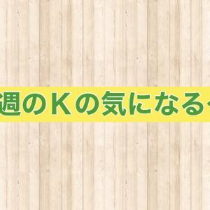 今週のKの気になる〜![2020.08.03]