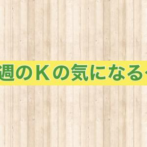 今週のKの気になる〜!(2020.09.21)