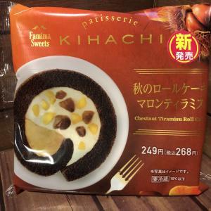 【ファミリーマート】キハチ監修のロールケーキ!コロコロマロンが秋を感じさせる?!