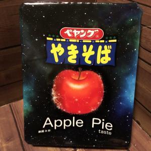 【ペヤング】やきそばなの?スイーツなの?新たにアップルパイ味が登場!!