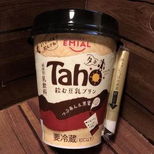 """【ファミリーマート】フィリピン発のスイーツ""""Taho""""が手軽に楽しめる?!"""