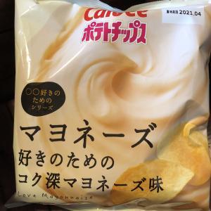 【カルビー】マヨネーズ好きは1度食べてみてほしいポテチがこれだっ!!