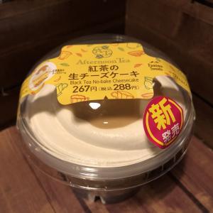 【ファミリーマート】紅茶とチーズクリームが奏でるハーモニー!絶妙な味わいをもう堪能したかっ?!
