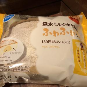 【ファミリーマート】森永ミルクキャラメルを堪能できるふわふわシフォンが登場!!