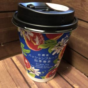 【ローソン】パッションフルーツの香り強め、四季春茶100%使用の台湾茶が飲める?!