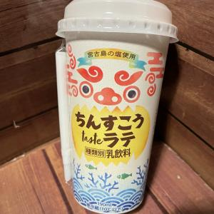 【ローソン】沖縄といえば「ちんすこう」そんなちんすこうが飲み物にっ?!